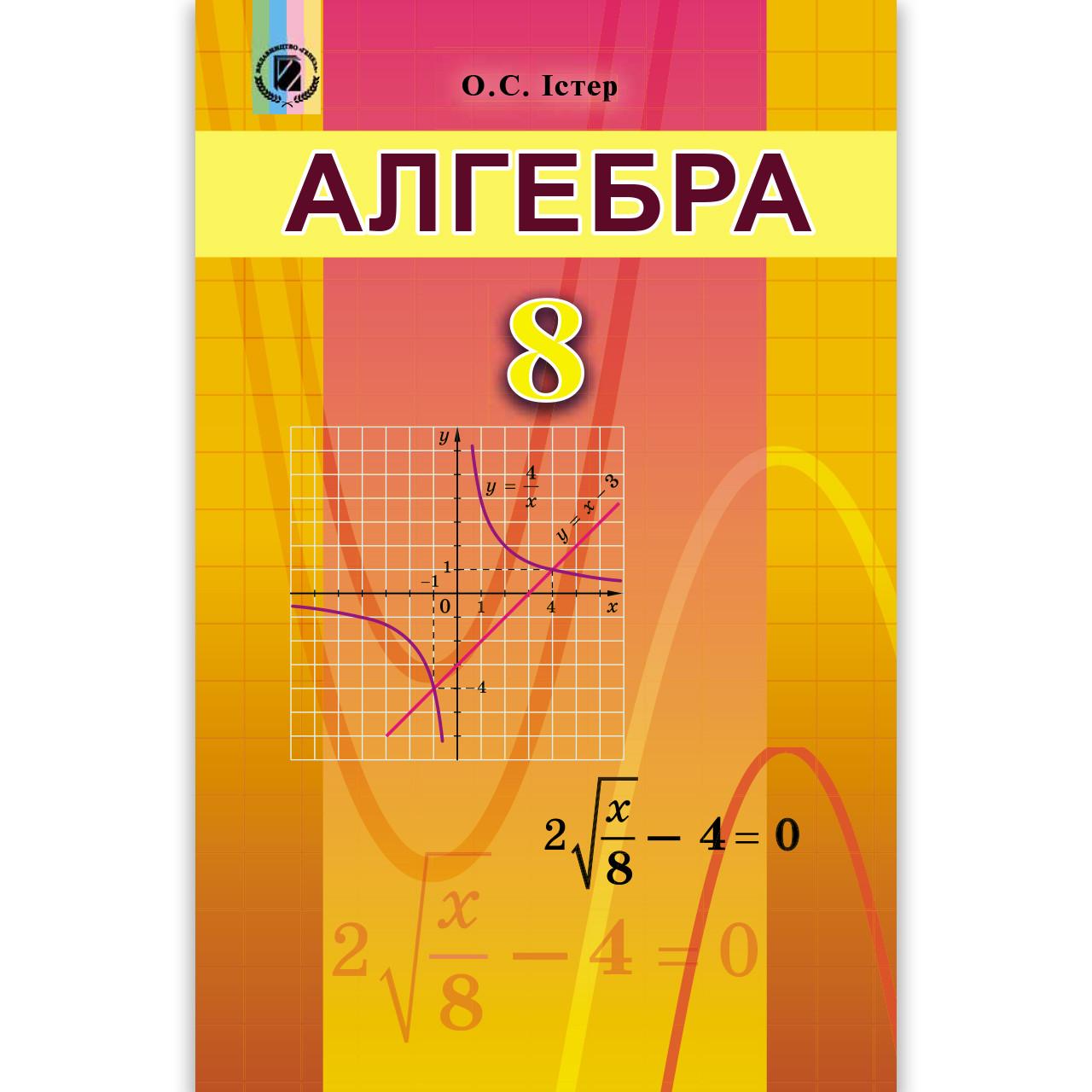 Підручник Алгебра 8 клас Авт: Істер О. Вид: Генеза