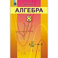 Підручник Алгебра 8 клас Авт: Істер О. Вид: Генеза, фото 1