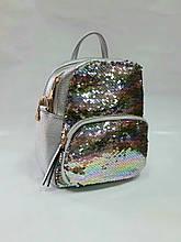 Рюкзак з паєтками середнього розміру, 23 см х 21 см х 10 див