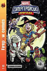 Супергеройські пригоди №10 2019. Гелловінські жахачки (Marvel)