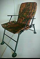 Рыбацкое карповое раскладное кресло с подлокотниками