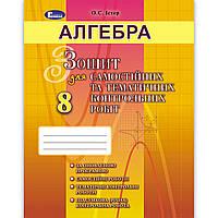 Зошит для самостійних та тематичних контрольних робіт Алгебра 8 клас Авт: Істер О. Вид: Генеза, фото 1