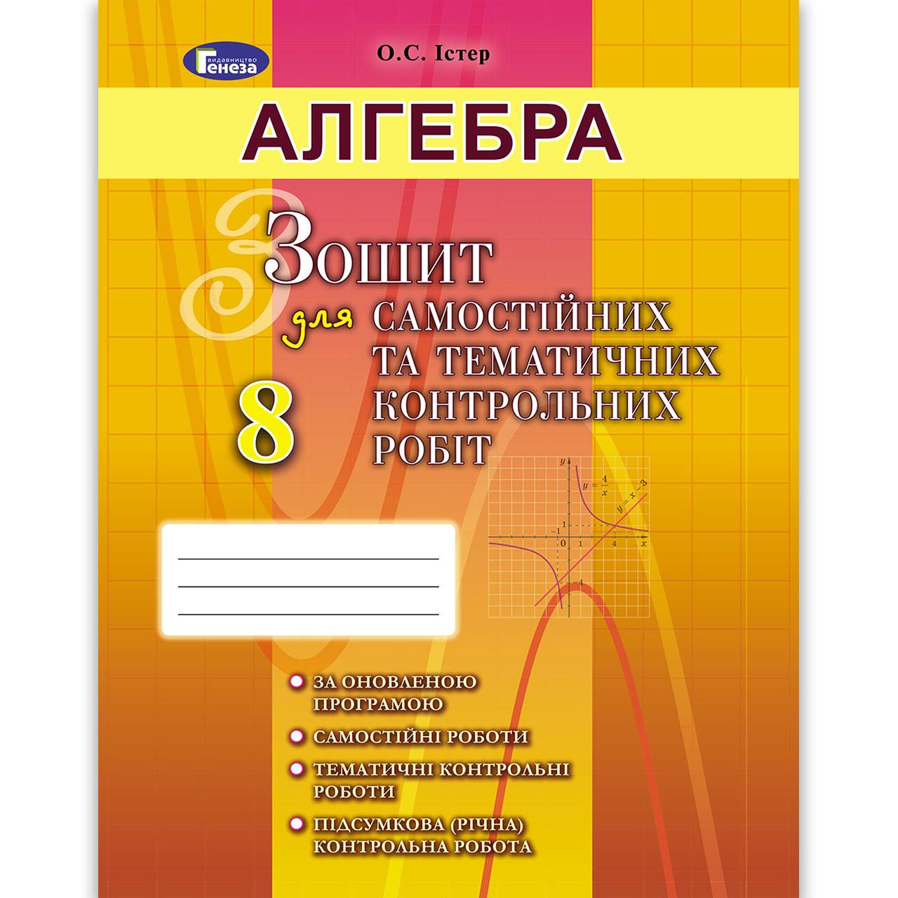 Зошит для самостійних та тематичних контрольних робіт Алгебра 8 клас Авт: Істер О. Вид: Генеза