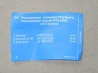 Ремкомплект циліндра робочого гальмівного ГАЗ 2410, 3302 перед./задніх (14 комп-щих на 2 кол.) (Росія).
