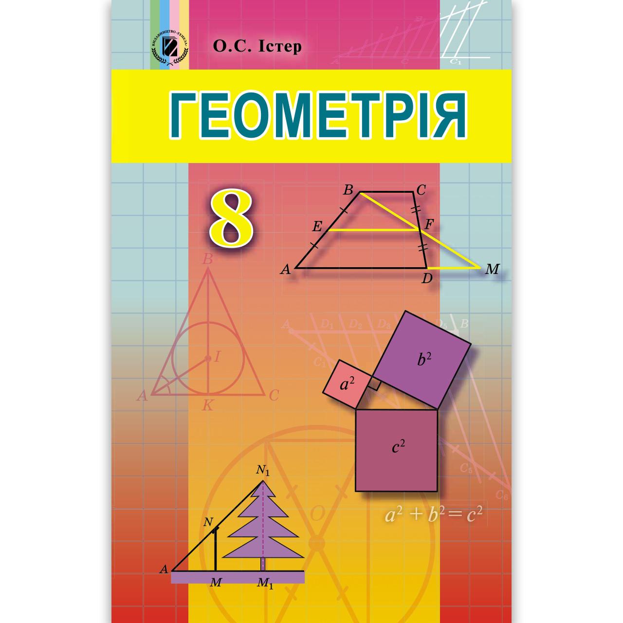 Підручник Геометрія 8 клас Авт: Істер О. Вид: Генеза