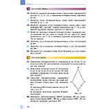 Підручник Геометрія 8 клас Авт: Істер О. Вид: Генеза, фото 6