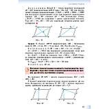 Підручник Геометрія 8 клас Авт: Істер О. Вид: Генеза, фото 9