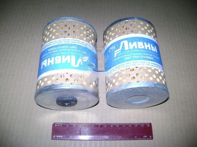 Фильтр топливный ЗИЛ 5301, МТЗ тонкой очистки (г.Ливны). ЭФТ75А-1117040А