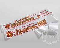 Белые ленты на заказ именные рельефные