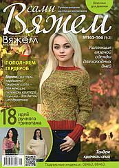 Вяжем сами журнал №165-166 (1-2)