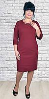 Бордовое женское платье в размере 56,58,60,62