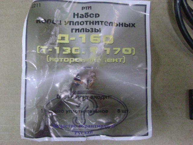 Ремкомплект колец уплотнительных гильзы Д 160 (Т 130, Т 170) (Украина). Ремкомплект-2211