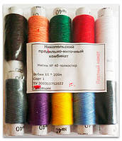 Нитки №40 полиэстер, разноцветные, Никополь, упаковка 10 шт.