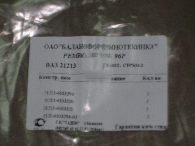 Ремкомплект уплотнителей стекла ВАЗ 21213, 21214 №96Р (БРТ). Ремкомплект 96Р