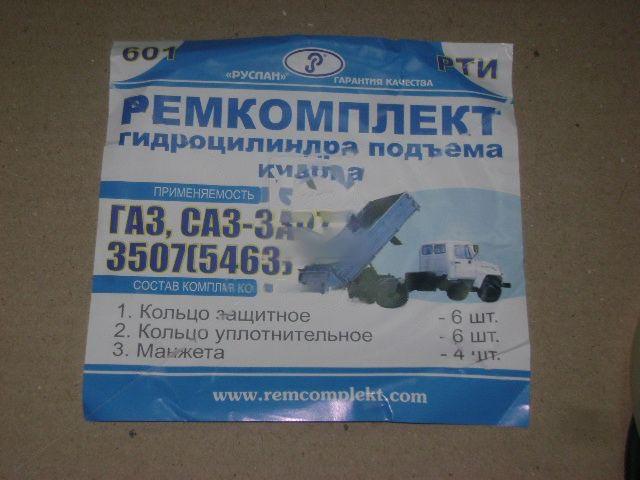 Ремкомплект гидроцилиндра подъема кузова ГАЗ, САЗ-3307, 3507 (Украина). Ремкомплект-601