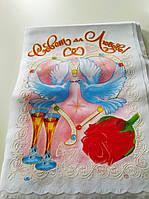 Рушник  свадебный стразовый Совет да Любовь, фото 1