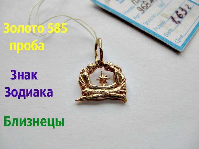 Кулон подвеска Знак Зодиака Близнецы 1.63 грамма Золото 585* пробы