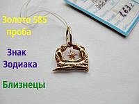Кулон подвеска Знак Зодиака Близнецы 1.63 грамма Золото 585* пробы, фото 1