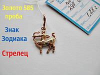 Кулон подвеска Знак Зодиака Стрелец 1.28 гр. ЗОЛОТО 585, фото 1