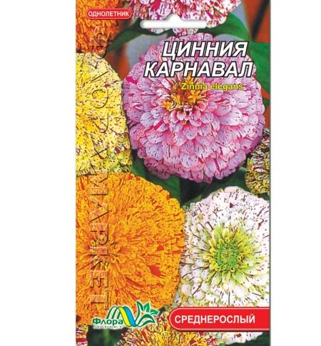 Цинния Карнавал цветы однолетние, семена 0.5 г