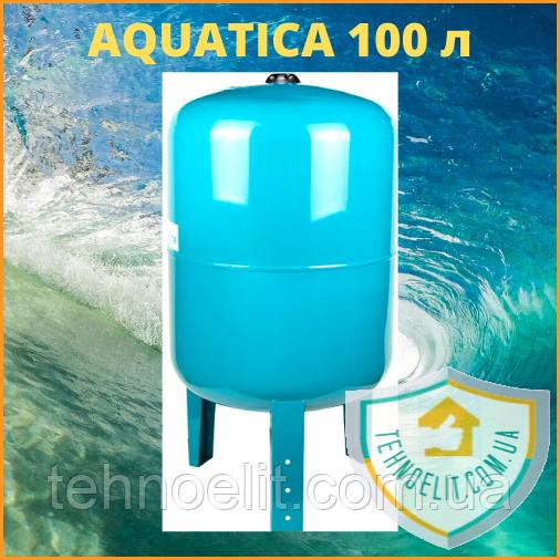 Гидроаккумулятор 100л вертикальный Aquatica (779126).