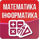 Математика, Інформатика