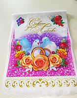 Рушник свадебный Совет да Любовь рельефный, фото 1