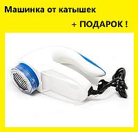 Машинка для удаления ( стрижки, снятия ) катышков YX-5880 устройство для чистки одежды от катышек