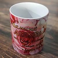 Чашка Мамина Любовь