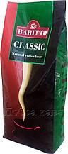 Кофе в зернах Baritto Classic (15% Арабика) 1 кг