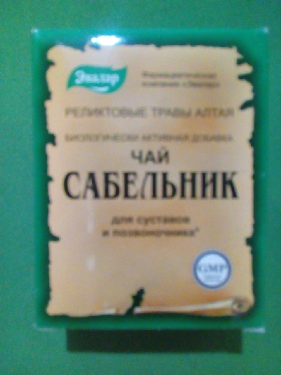 БАД Сабельник -ФитоЧай для суставов, позвоночника (50гр.,Россия)