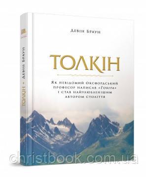ТОЛКІН. Як невідомий Оксфордський професор написав «Гобіта» і став найулюбленішим автором століття.