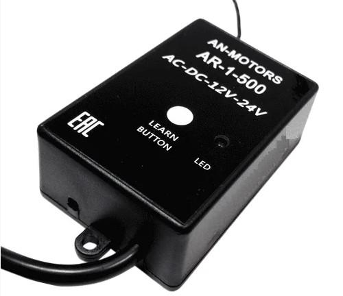 Приемник AN-Motors AR-1-500 внешний одноканальный