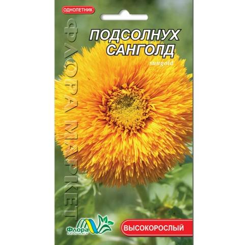 Подсолнух Санголд цветы однолетние, семена 0.15 г
