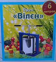 Пресс ручной для сока Вилен 6 литров нержавейка