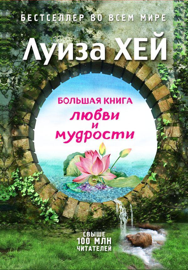 """Луїза Хей """"Велика книга любові і мудрості"""""""