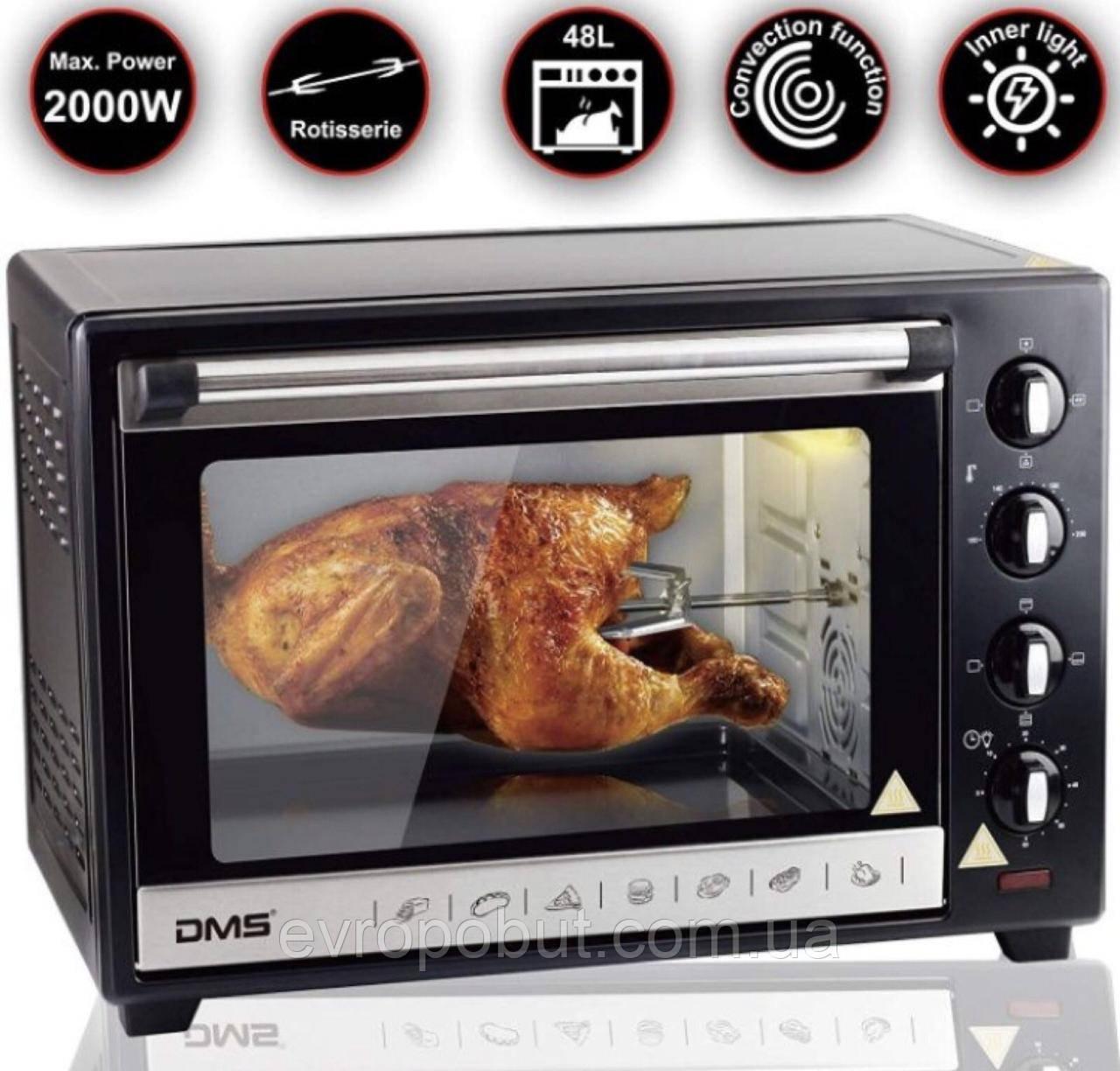 Духовка электрическая печь DMS OKR-48D 2000 Вт 48 л Germany