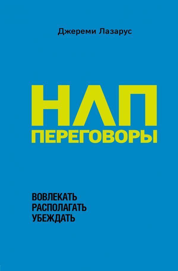 """Джереми Лазарус """"НЛП-переговоры. Вовлекать, располагать, убеждать"""" (мягкая обложка)"""