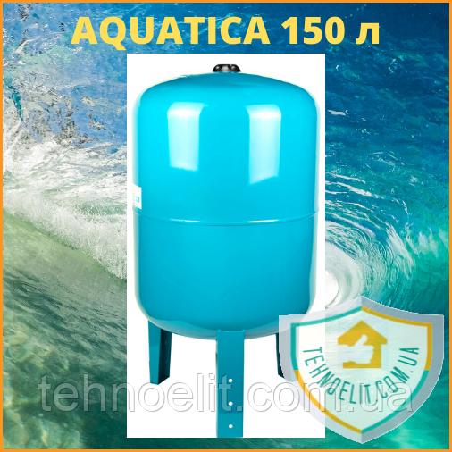 Гидроаккумулятор вертикальный 150 л Aquatica (779118). Гидроаккумулятор 150 литров.