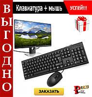 Компьютерная клавиатура и мышь CMK-858