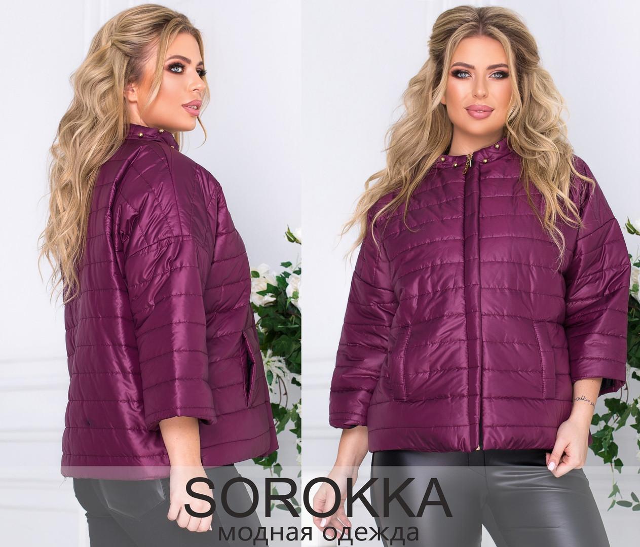 Жіноча демісезонна куртка тканина плащівка + синтепон 100 Розмір: 50-52,54-56,58-60