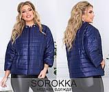 Жіноча демісезонна куртка тканина плащівка + синтепон 100 Розмір: 50-52,54-56,58-60, фото 3