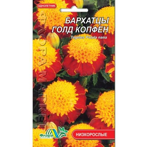 Чорнобривці Голд Копфен низькорослі квіти однорічні, насіння 0.3 г