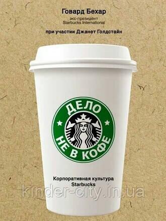 Дело не в кофе  Говард Бехар