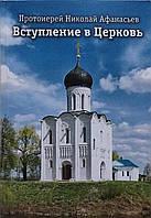 Вступление в Церковь. Протопресвитер Николай Афанасьев