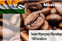 Зерна кофе. Индия Мунсунд Малабар