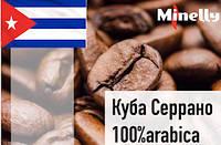 Натуральный кофе в зернах. Куба Серрано