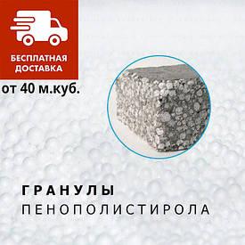 Пенополистирольные гранулы (шарики) для стяжки БЕСПЛАТНАЯ ДОСТАВКА по Киеву и пригороду при покупке от 40м.куб