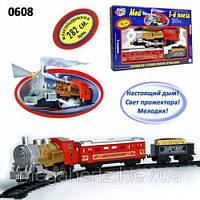 Детская железная дорога Мой 1-й поезд 0608