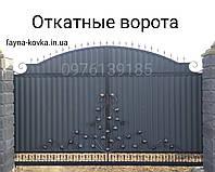 Откатные ворота. Выездные ворота. Виїздна брама. Відкатні ворота., фото 1